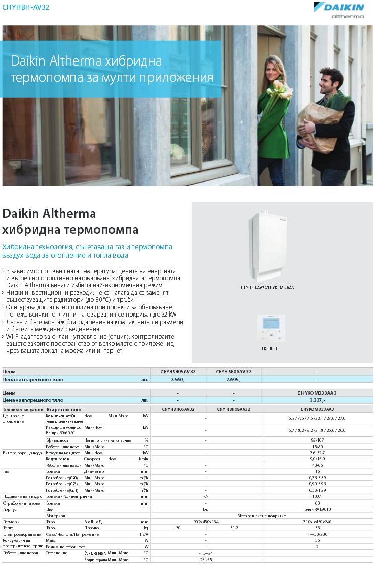 DAIKIN_ALTERMA